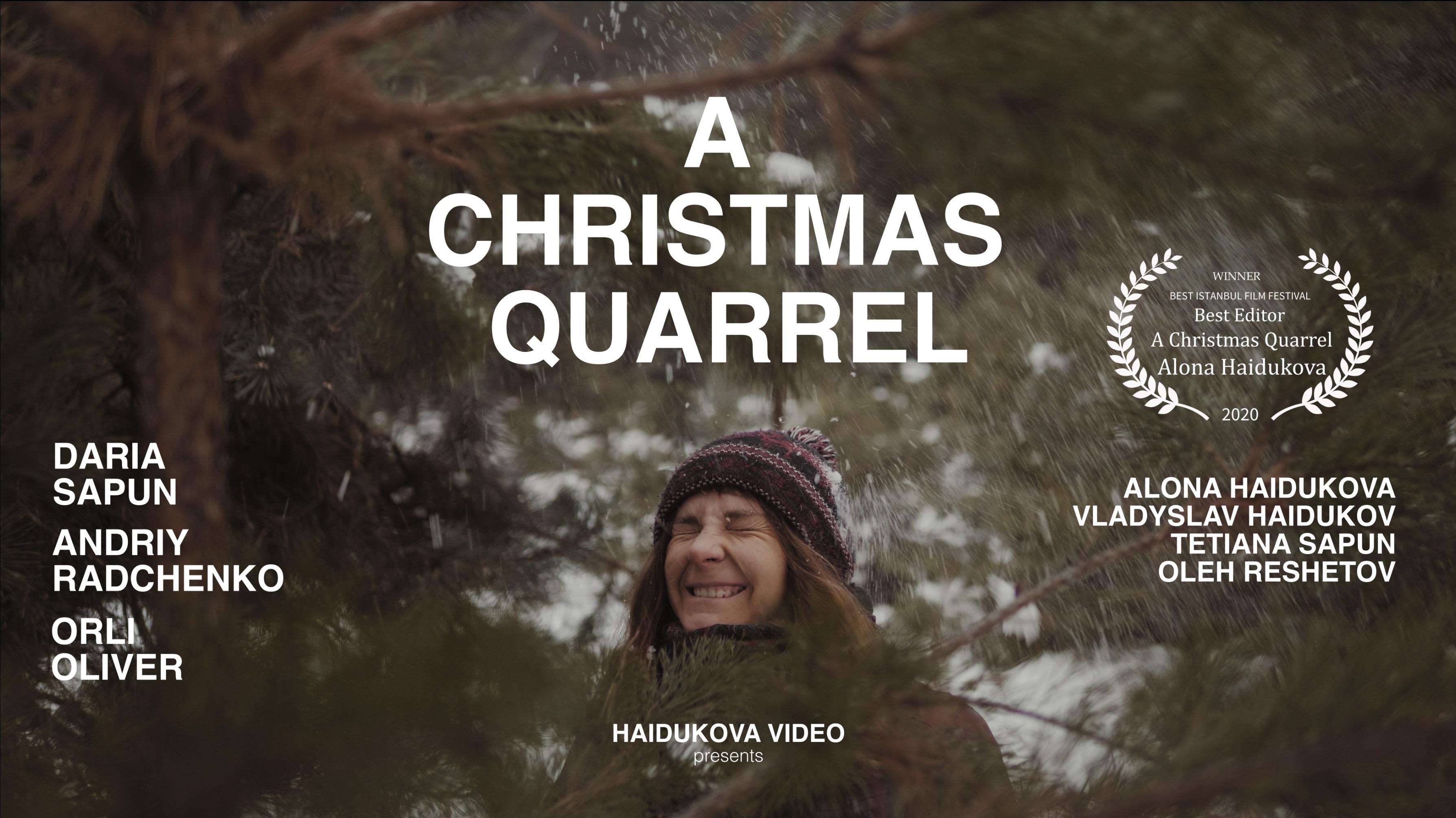 Різдвяна суперечка
